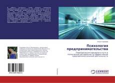 Bookcover of Психология предпринимательства