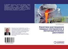 Bookcover of Кинетика растворения твердых материалов в металлургических расплавах