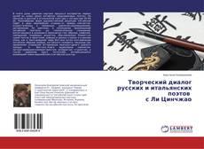 Capa do livro de Творческий диалог русских и итальянских поэтов с Ли Цинчжао
