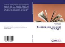 Обложка Возрождение книжной культуры