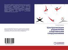 Portada del libro de Централизация управления спортивными сооружениями