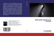 Buchcover von Большие науки и их логика