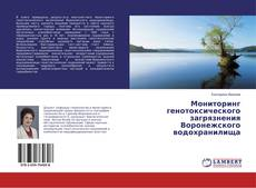 Buchcover von Мониторинг генотоксического загрязнения Воронежского водохранилища