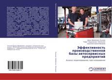 Bookcover of Эффективность производственной базы автосервисных предприятий