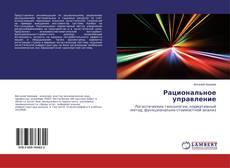 Bookcover of Рациональное управление
