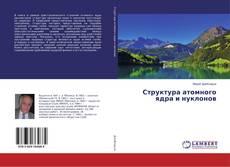 Bookcover of Структура атомного ядра и нуклонов