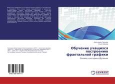 Bookcover of Обучение учащихся построению фрактальной графики