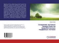 Bookcover of Cоздание луговых травостоев на выработанных торфяных почвах