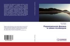 Обложка Радиационная физика и химия полимеров
