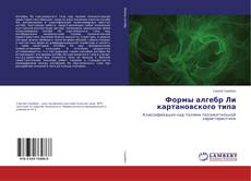 Capa do livro de Формы алгебр Ли картановского типа