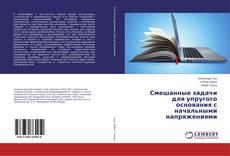 Buchcover von Смешанные задачи для упругого основания с начальными напряжениями