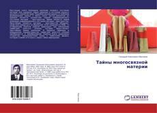 Bookcover of Тайны многосвязной материи