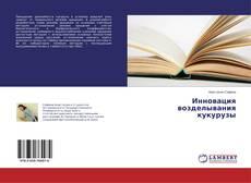 Bookcover of Инновация возделывания кукурузы