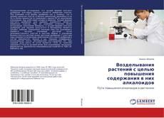 Bookcover of Возделывания растений с целью повышения содержания в них алкалоидов
