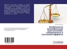Borítókép a  Особенности квалификации преступлений, совершенных в состоянии аффекта - hoz
