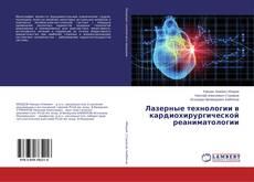 Bookcover of Лазерные технологии в кардиохирургической реаниматологии
