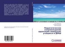Bookcover of Педагогическое сопровождение адаптации леворуких учащихся в ДМШ