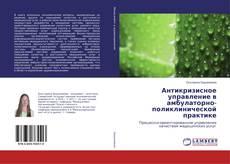 Обложка Антикризисное управление в амбулаторно-поликлинической практике