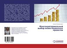 Bookcover of Многокритериальный выбор инвестиционных проектов