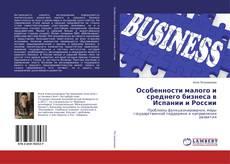 Особенности малого и среднего бизнеса в Испании и России kitap kapağı