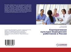 Borítókép a  Корпоративная культура медицинских работников в России - hoz