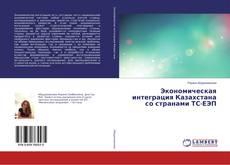 Экономическая интеграция Казахстана со странами ТС-ЕЭП的封面