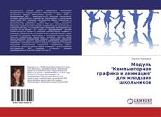 """Buchcover von Модуль """"Компьютерная графика и анимация"""" для младших школьников"""