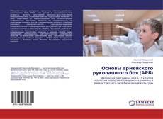 Bookcover of Основы армейского рукопашного боя (АРБ)