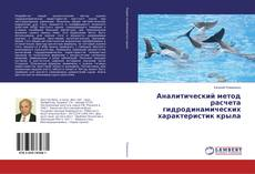Capa do livro de Аналитический метод расчета гидродинамических характеристик крыла