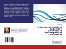 Bookcover of Концепция скольжения дефектов и оптимальное проектирование конструкций