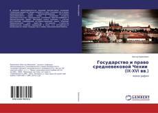 Государство и право средневековой Чехии (IX-XVI вв.) kitap kapağı