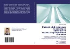 Bookcover of Оценка эффективных параметров векторного анализатора цепей на пластине