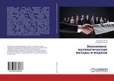 Обложка Экономико-математические методы и модели