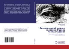 Bookcover of Биологический возраст человека. Оценка темпа старения