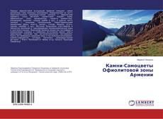 Copertina di Камни-Самоцветы Офиолитовой зоны Армении