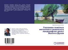 Геохимия тяжёлых металлов в аквальных ландшафтах дельт Волги и Дуная的封面