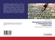 Жанровая стилистика vs переводческая стилистика kitap kapağı