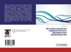 Capa do livro de История развития терминологии в бродильном производстве