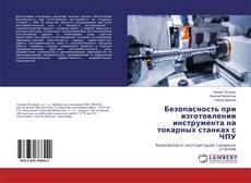 Capa do livro de Безопасность при изготовлении инструмента на токарных станках с ЧПУ