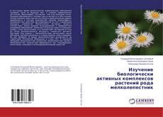 Изучение биологически активных комплексов растений рода мелколепестник kitap kapağı