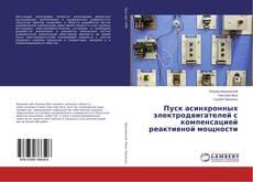 Bookcover of Пуск асинхронных электродвигателей с компенсацией реактивной мощности
