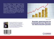 Bookcover of Анализ деятельности коммерческих банков на вексельном рынке