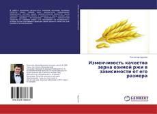 Borítókép a  Изменчивость качества зерна озимой ржи в зависимости от его размера - hoz