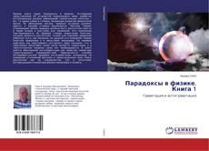 Обложка Парадоксы в физике. Книга 1