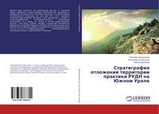 Bookcover of Стратиграфия отложений территории практики РУДН на Южном Урале