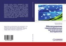 Bookcover of Обезвоживание термолабильных органических материалов