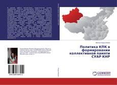 Bookcover of Политика КПК в формировании коллективной памяти СУАР КНР