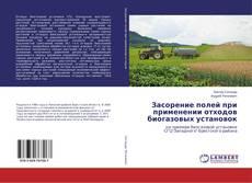 Bookcover of Засорение полей при применении отходов биогазовых установок