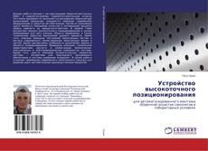 Bookcover of Устройство высокоточного позиционирования