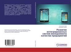 Развитие интегрированных систем менеджмента качества предприятий kitap kapağı